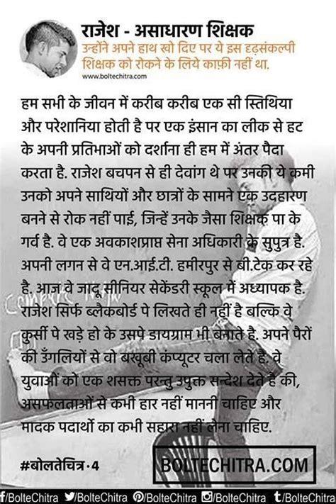 hindiquotes hindiquotesimages bolte chitra hindi
