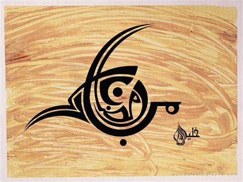 islamic arabic calligraphy art ramadan special
