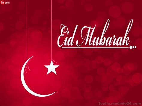 Best Eid Wallpapers Hd by 20 1 Eid Mubarak 2015 Hd Wallpapers Search