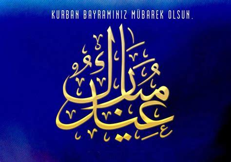 happy bakra eid eid ul adha mubarak hd  wallpapers