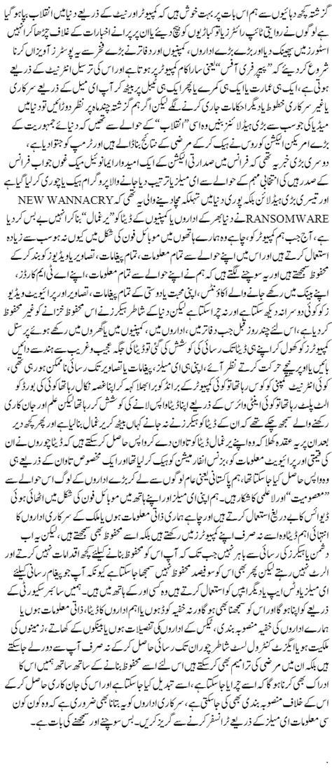 Computer data yarghamal samajhnay ki bat By Ali Moeen