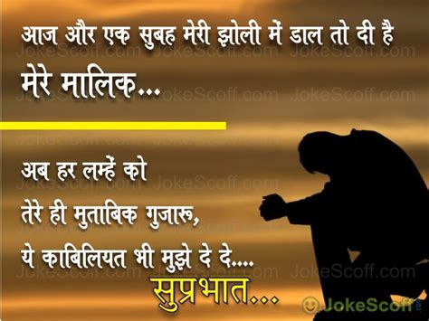 Morning Images With Quotes In Hindi Wallpapershareecom