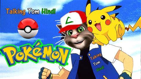 talking tom hindi pokemon funny comedy talking tom