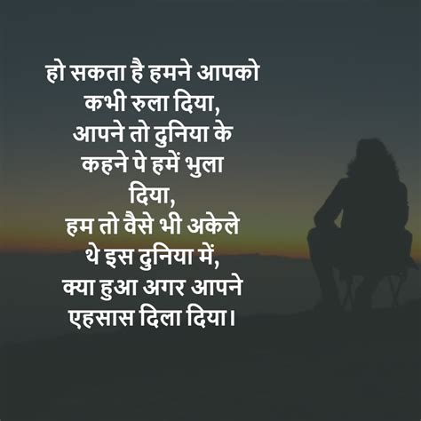 Hindi Sad Shayari Wallpaper Download Ialoveniinfo