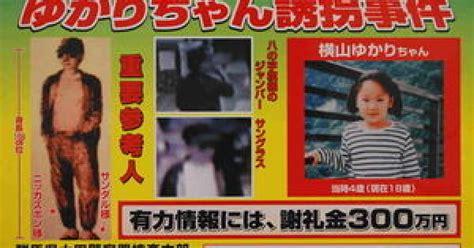 誘拐 事件 日本