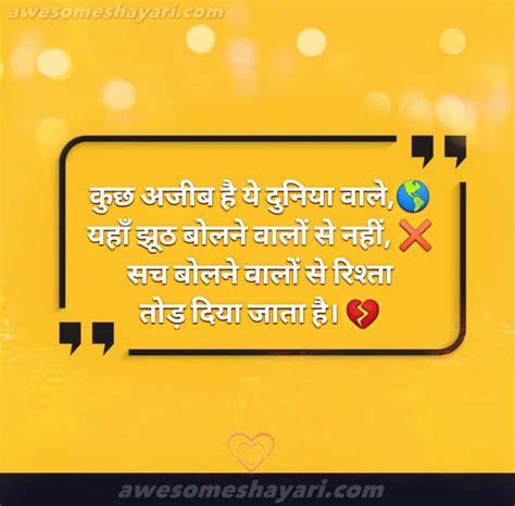 quotes whatsapp status hindi dp wale shayari hai