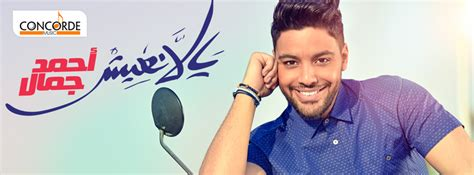 Arab Idol Ahmed Gamal@idolahmedgamal The Romantic Guy