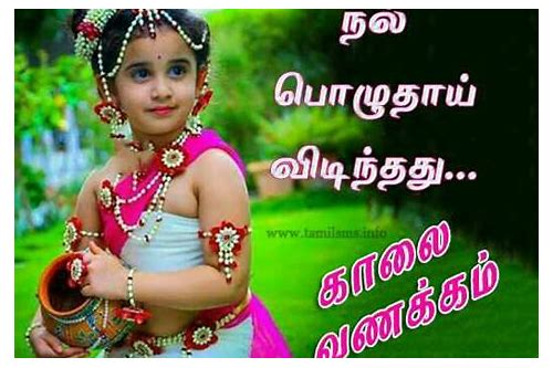 Kaalai Vanakkam Images Free Download Boorafpayvo