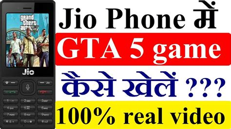 Jio Phone Me Gta Vice City Game Kaise Khele/ Download Kare