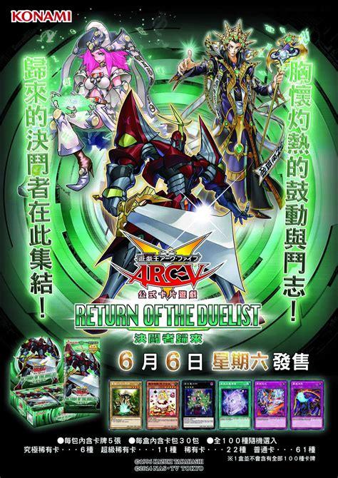 tc ocg return of the duelist poster the organization