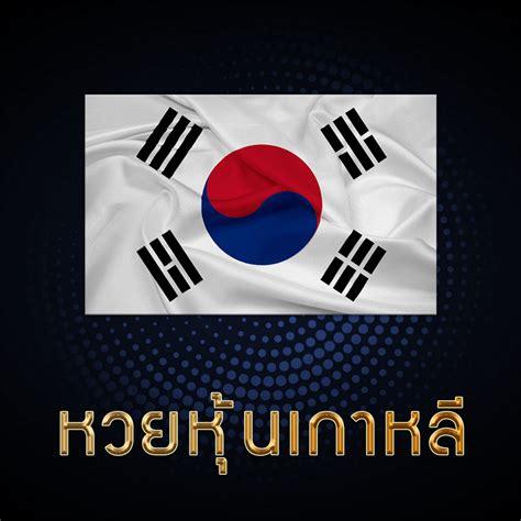 หุ้นเกาหลี แทงหวยรูปแบบใหม่ที่น่าสนใจ อัตราจ่ายสูงถึงบาทละ 750