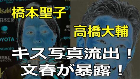 橋本 聖子 高橋 大輔