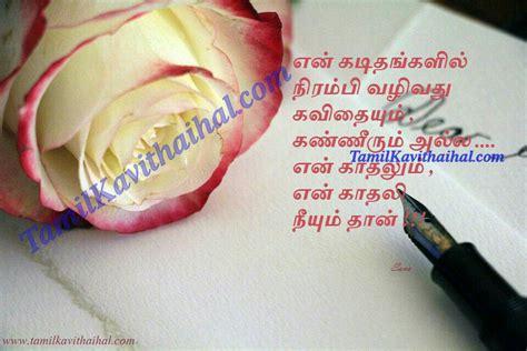 heart touching tamil kavithai kanneer kaditham love letter