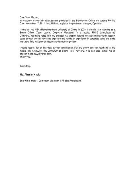 dear sir  madam cover letter uk