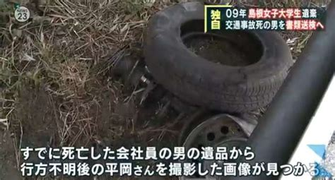 島根 女子 大学生 殺害 事件