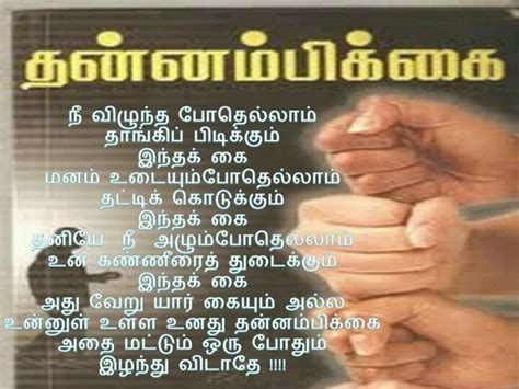 buddha quotes on life in tamil