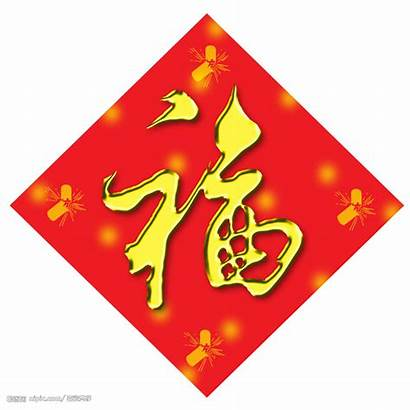 Chinese Clipart Clip Decorations Lunar Printable Arts