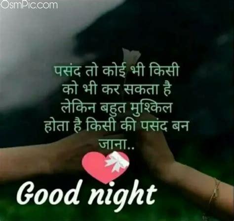 good night hindi images status shayari