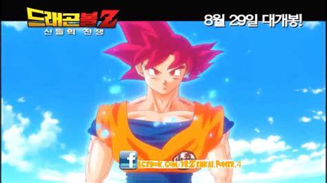 dragon ball  battle  gods goku super saiyan god
