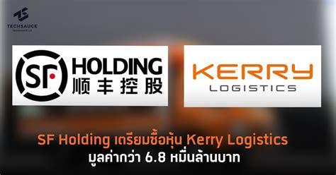 SF Holding เตรียมซื้อหุ้น Kerry Logistics มูลค่ากว่า 6.8 ...