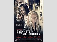 Only Lovers Left Alive DVD Release Date Redbox, Netflix