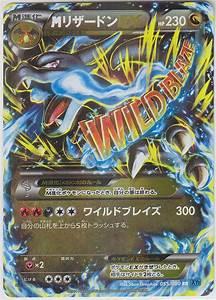Pokemon Card XY Booster Wild Blaze M Charizard-EX 055/080 ...