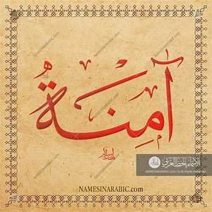 Free Hand Arabic Font Aminah امنة Names In Arabic Calligraphy With Images
