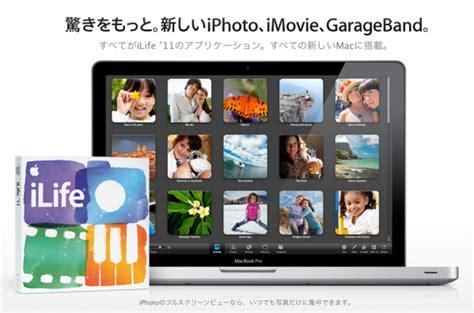 【macソフト】mac「ilife'11」dmg Torrent 【torennto】