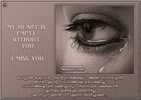 Love Quotes Missing You Malayalam