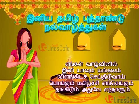 hppy new year 2018 kavithai tamil new year chithirai 1 tamil linescafe