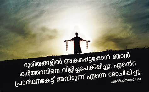 Polite, daily blessings from the word of god is a privilege for the believer. MALAYALAM BIBLE QUOTES   kerala catholics