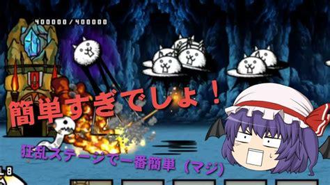 にゃんこ 大 戦争 狂乱 の キモネコ