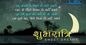 Best Hindi Good Night Shayari Images Cute Hindi Quotes ...