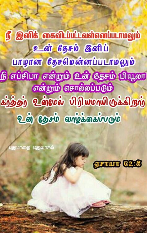 Being faithful is believing in the unseen, you don't have to see air to believe that is there right? Pin by nishasaran on Bible words | Bible words, Tamil bible words, Word of god