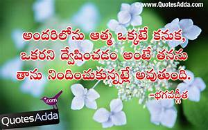 Telugu New Bhagavad Gita Quotations Images | QuotesAdda ...