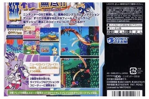 Sonic rush emulator