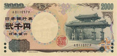 japanese yen note counterfeit money detection