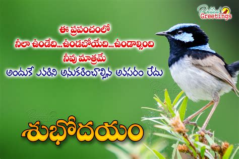 Good Morning Quotes For Friends In Telugu