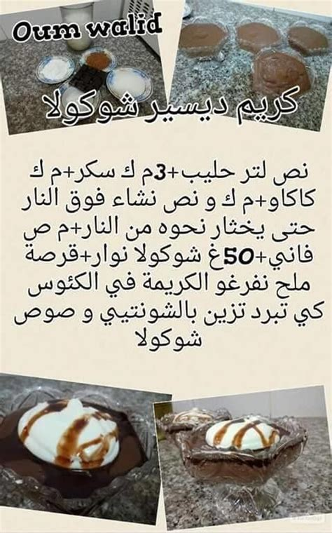 cuisine arabe 4 recettes sucrées de quot oum walid quot oum walid