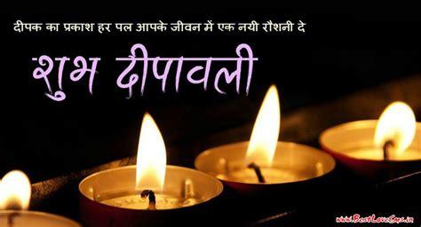 oct happy diwali quotes  hindi english