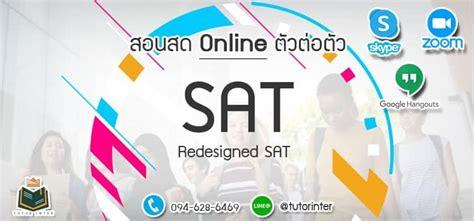 สอนพิเศษ SAT Math สดOnlineตัวต่อตัว   ติวเตอร์อินเตอร์ ...