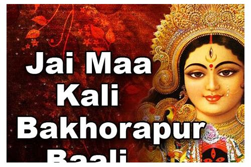 kali maa songs download free