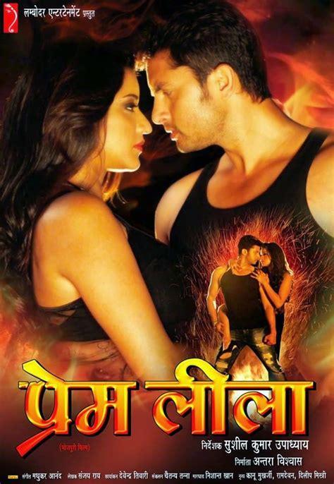 prem leela bhojpuri   video songs poster