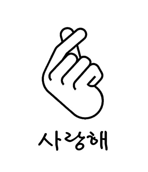 """""""korean Finger Heart """"i Love You"""" Hangul"""" Mini Skirts By. Asma Signs. Hairnet Signs. Road Cyprus Signs. Kung Fu Signs. Gums Signs. Libra Scorpio Signs. Tpa Signs Of Stroke. Colouring Page Signs Of Stroke"""