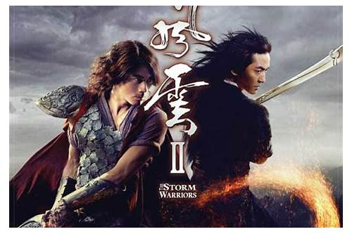 the storm warriors movie download