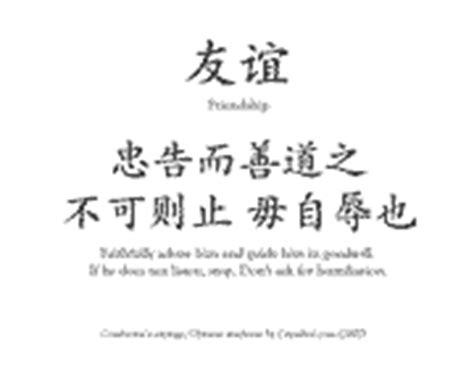 Chinese Quotes | Chinese Quotes In Chinese Characters