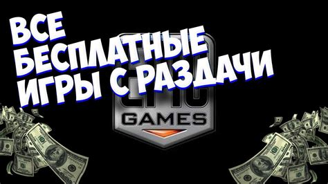СЛИВ EPIC GAMES!! ЧТО БУДУТ РАЗДАВАТЬ EPIC GAMES ДАЛЬШЕ ...