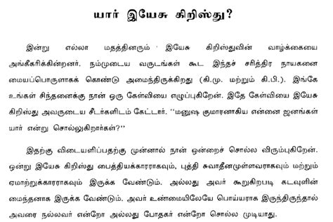 Tamil - Who Is Jesus Christ?