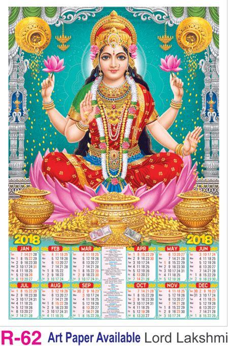 lord lakshmi poly foam calendar vivid print india
