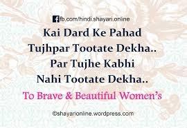 shayaris  womens strength quora